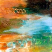 Jill Nathanson - Seeing Sinai Small
