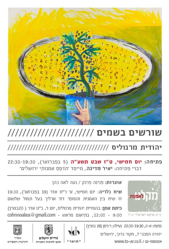 יהודית מרגוליס הזמנה