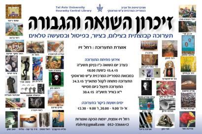 הזמנה  זכרון השואה והגבורה-2
