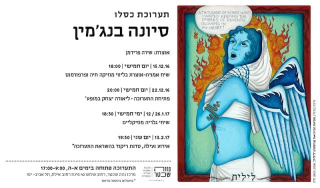 neve-schecter-hebrew