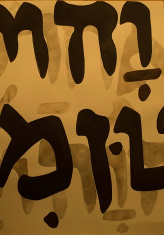 Hebraic Fragment 30 x 22 edited for JAS - Richard Rutner (1).jpg
