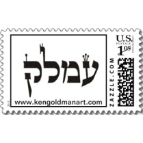 "Ken Goldman ""Amalek stamps & postcards"" enlisting the U.S. govt to stamp out Amalek"