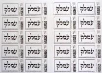 """Ken Goldman """"Amalek stamps & postcards"""" enlisting the U.S. govt to stamp out Amalek"""